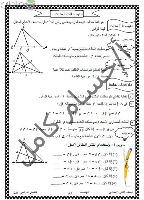 ملزمة هندسة شاملة للثانى الاعدادي الفصل الدراسي الاول