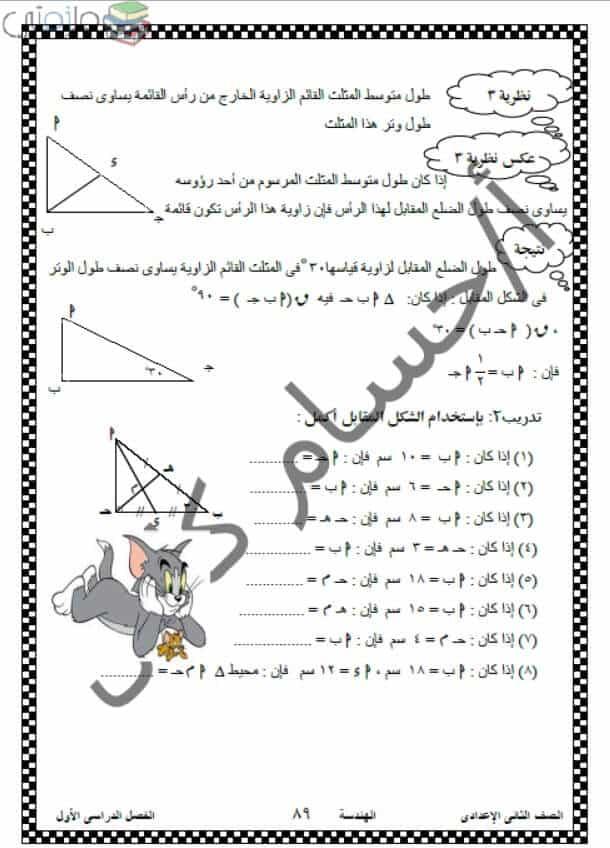 ملزمة هندسة شاملة للثاني الاعدادي الفصل الدراسي الاول