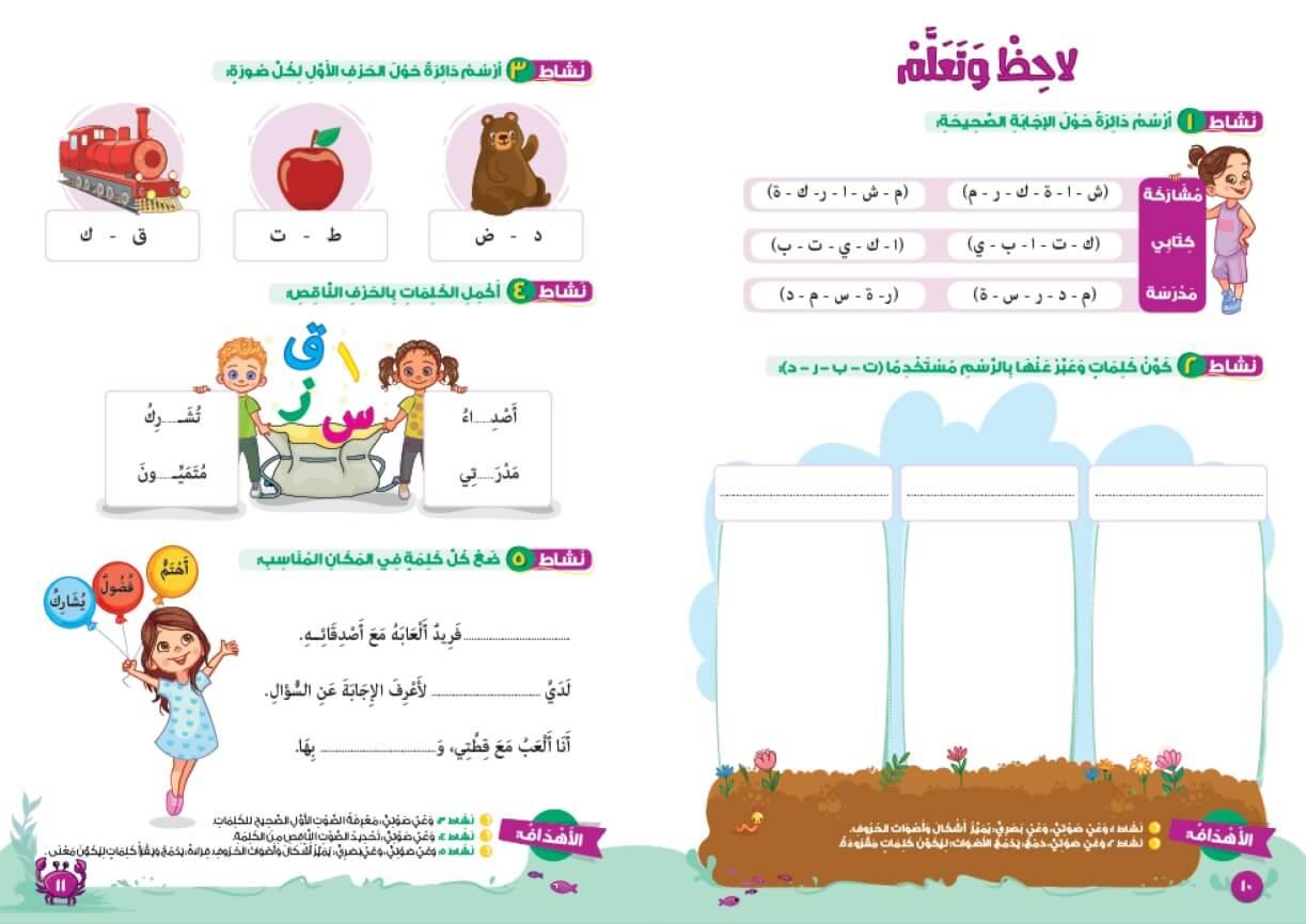 منهج اللغة العربية للصف الثاني الابتدائي الترم الاول