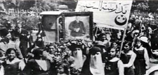 بحث عن الزعيم سعد زغلول وثورة 1919