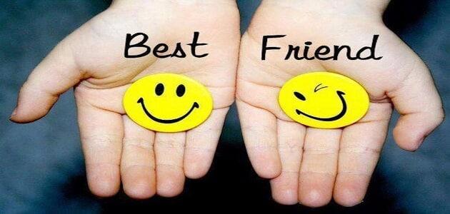 بحث عن خير الاصدقاء من يعرفك فى الشدة والرخاء