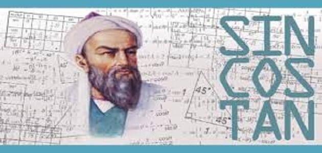 بحث عن علماء الرياضيات المسلمين وانجازاتهم ملزمتي