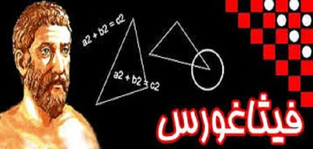 بحث عن فيثاغورس عالم الرياضيات ملزمتي
