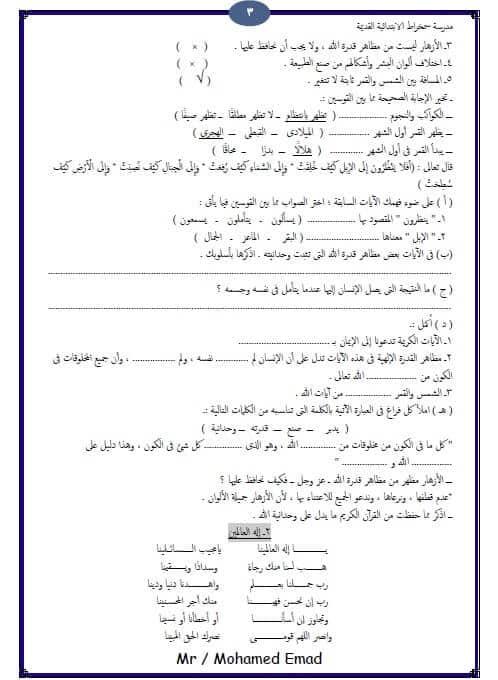 مذكرة تربية دينية للصف السادس الابتدائي ترم أول