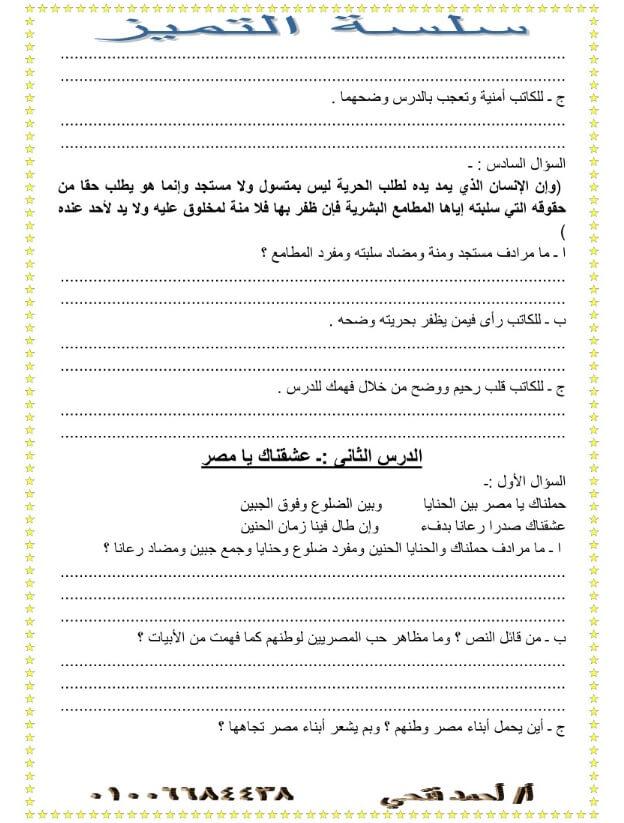 مراجعة عربي شاملة للصف الأول الإعدادي ترم اول