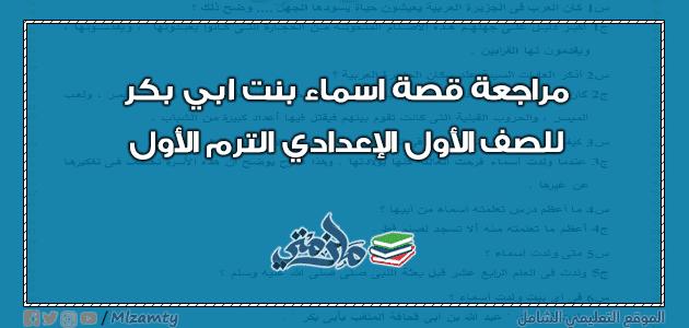 مراجعة قصة اسماء بنت ابي بكر للصف الأول الإعدادي