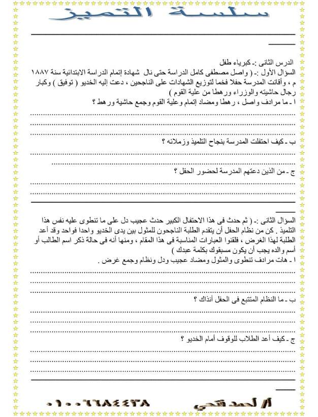 مراجعة لغة عربية للصف الثاني الإعدادي ترم اول