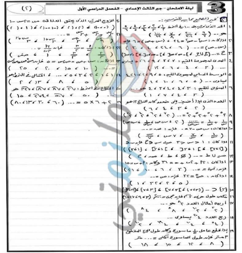مراجعة نهائية جبر للصف الثالث الاعدادي ترم اول