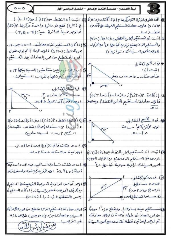 مراجعة نهائية هندسة للصف الثالث الاعدادي ترم اول