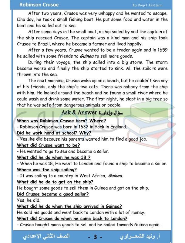 ملخص قصة الانجليزي للصف الثاني الإعدادي ترم اول