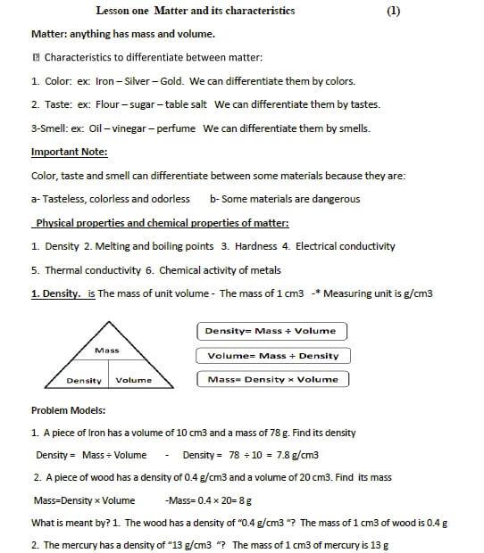 ملزمة science للصف الأول الاعدادي لغات ترم اول