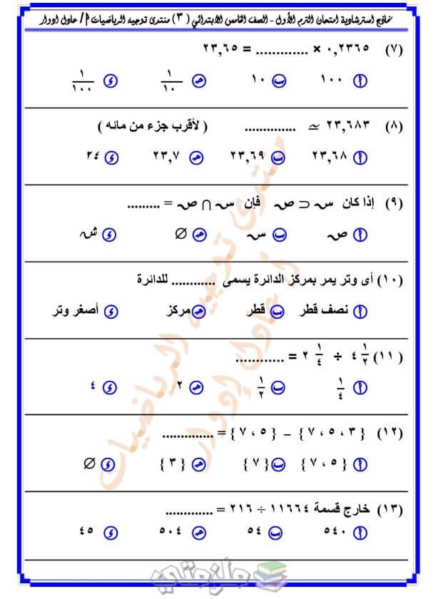 نماذج امتحانات رياضيات للصف الخامس الابتدائي ترم اول