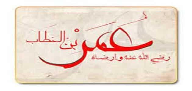 بحث عن تواضع سيدنا عمر بن الخطاب doc (1)