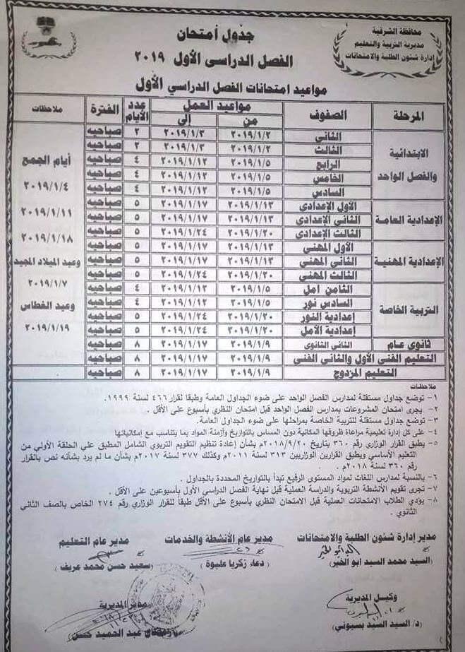 جدول امتحانات الترم الاول 2019 محافظة الشرقية