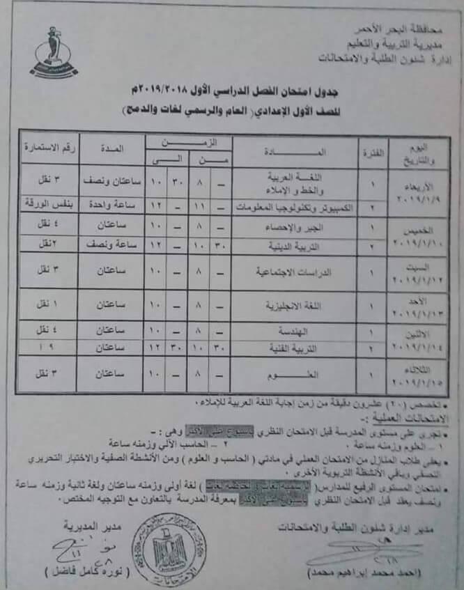 جدول امتحانات الصف الأول الاعدادي الترم الاول 2019 محافظة البحر الأحمر
