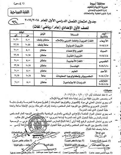 جدول امتحانات الصف الاول الاعدادي الترم الاول 2019 محافظة اسيوط