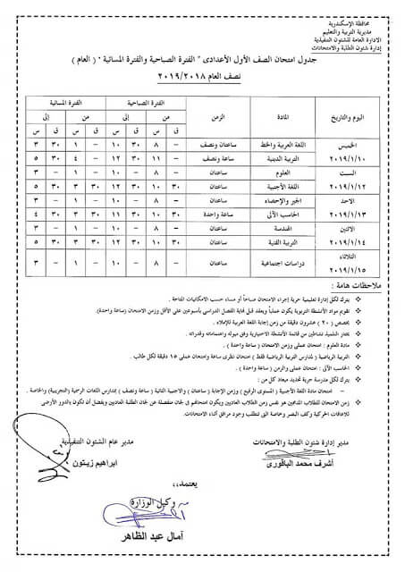جدول امتحانات الصف الاول الاعدادي الترم الاول 2019 محافظة الاسكندرية