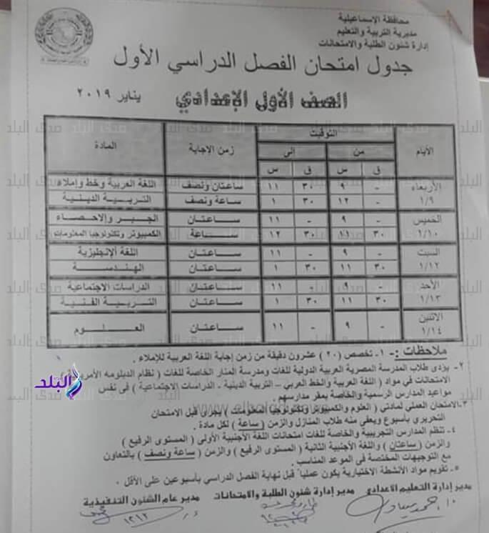 جدول امتحانات الصف الاول الاعدادي الترم الاول 2019 محافظة الاسماعيلية