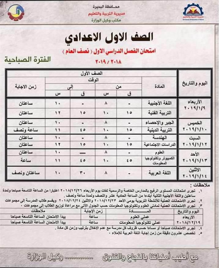 جدول امتحانات الصف الاول الاعدادي الترم الاول 2019 محافظة البحيرة
