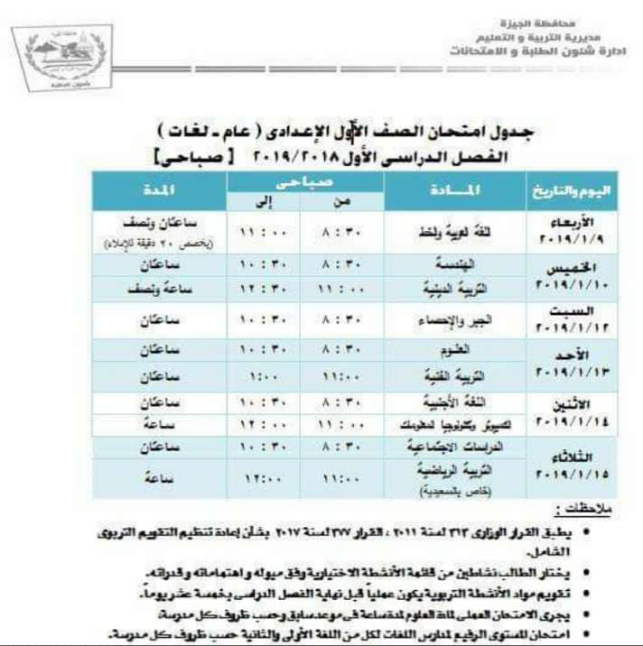 جدول امتحانات الصف الاول الاعدادي الترم الاول 2019 محافظة الجيزة