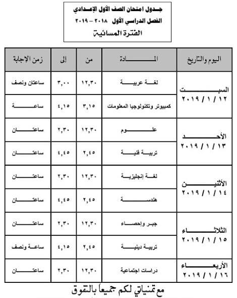 جدول امتحانات الصف الاول الاعدادي الترم الاول 2019 محافظة المنيا