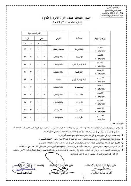 جدول امتحانات الصف الاول الثانوي الترم الاول 2019 محافظة الاسكندرية