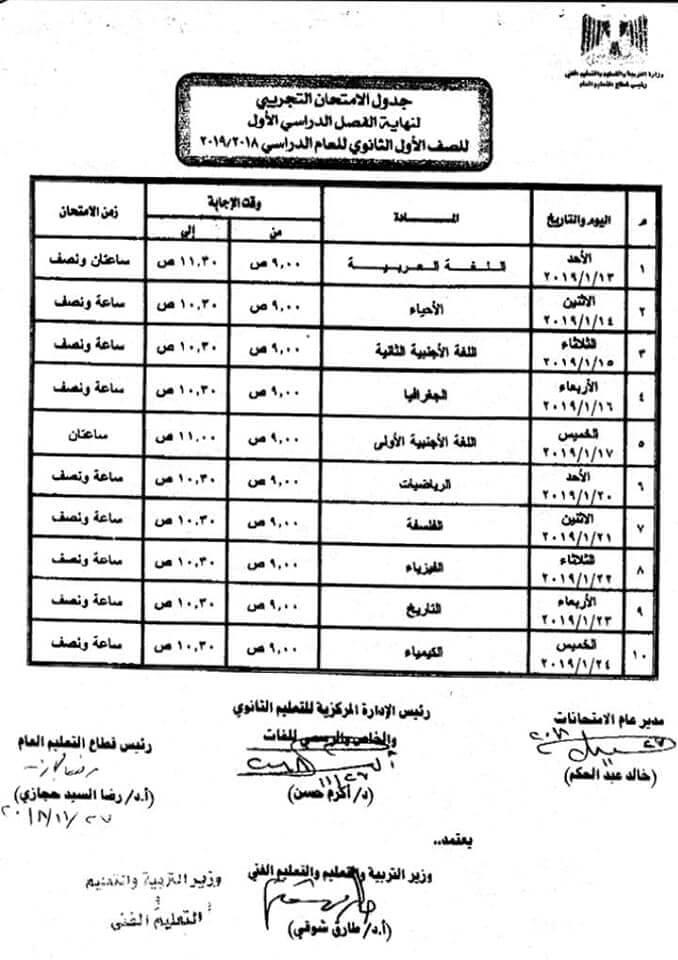 جدول امتحانات الصف الاول الثانوي الترم الاول 2019 محافظة الجيزة