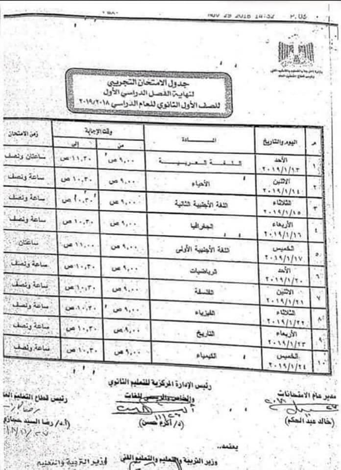 جدول امتحانات الصف الاول الثانوي الترم الاول 2019 محافظة الدقهلية