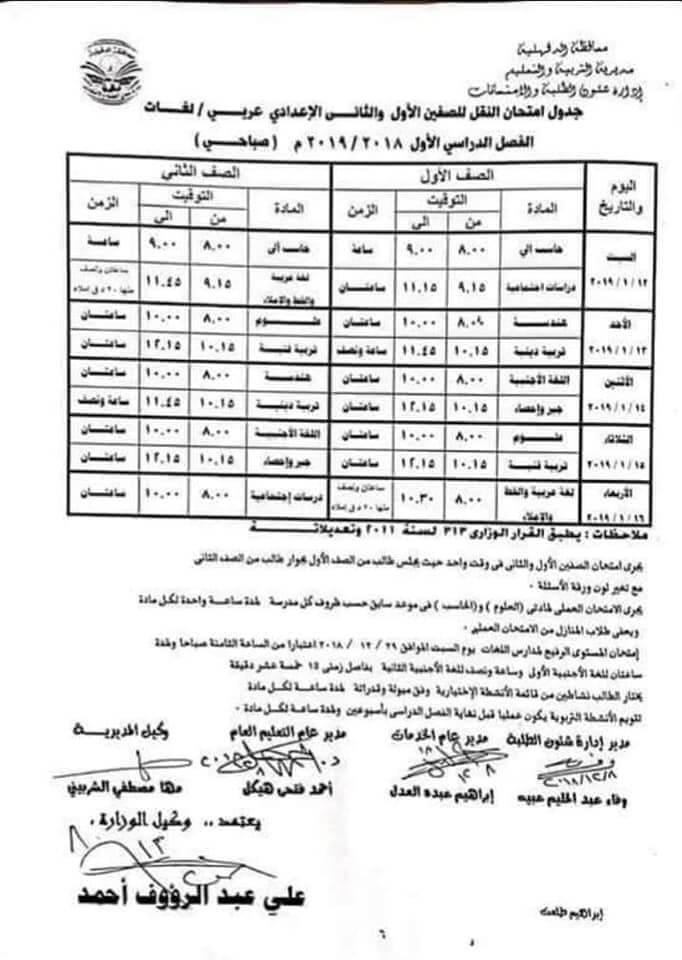 جدول امتحانات الصف الاول والثاني الاعدادي الترم الاول 2019 محافظة الدقهلية