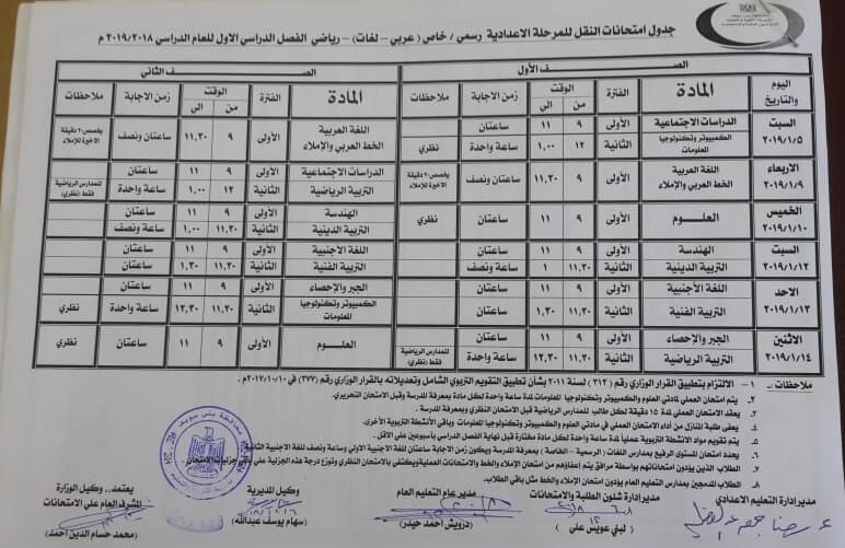 جدول امتحانات الصف الاول والثاني الاعدادي الترم الاول 2019 محافظة بني سويف