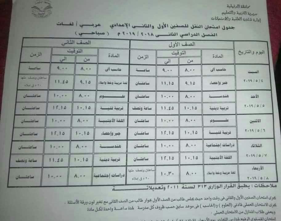 جدول امتحانات الصف الاول والثاني الاعدادي الترم الثاني 2019 محافظة الدقهلية