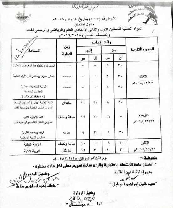 جدول امتحانات الصف الاول والثاني الاعدادي عملي الترم الاول 2019 محافظة القليوبية