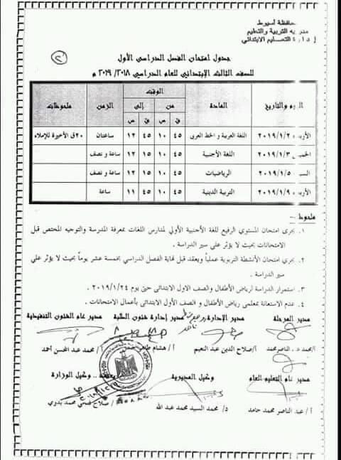 جدول امتحانات الصف الثالث الابتدائي الترم الاول 2019 محافظة اسيوط