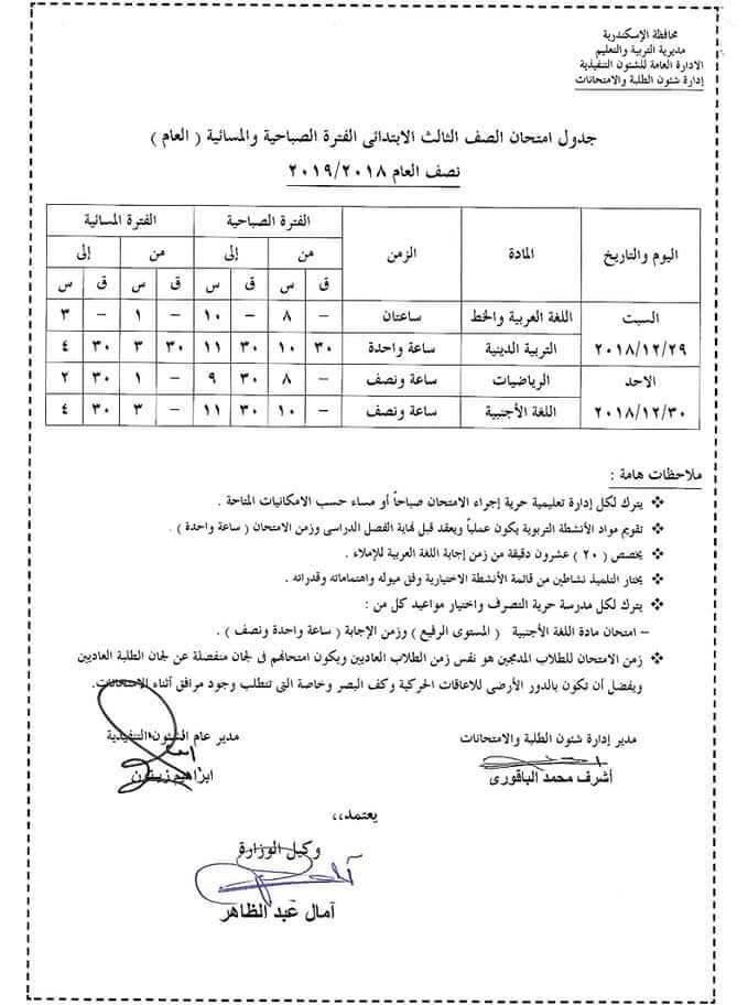 جدول امتحانات الصف الثالث الابتدائي الترم الاول 2019 محافظة الاسكندرية