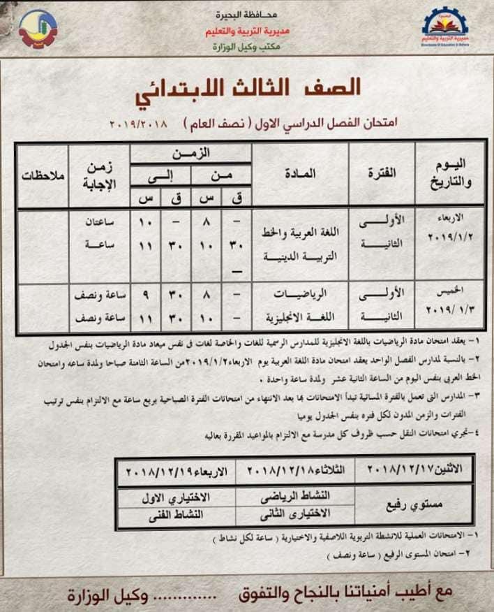 جدول امتحانات الصف الثالث الابتدائي الترم الاول 2019 محافظة البحيرة