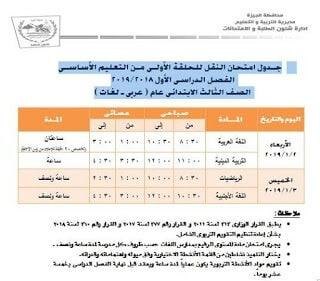 جدول امتحانات الصف الثالث الابتدائي الترم الاول 2019 محافظة الجيزة