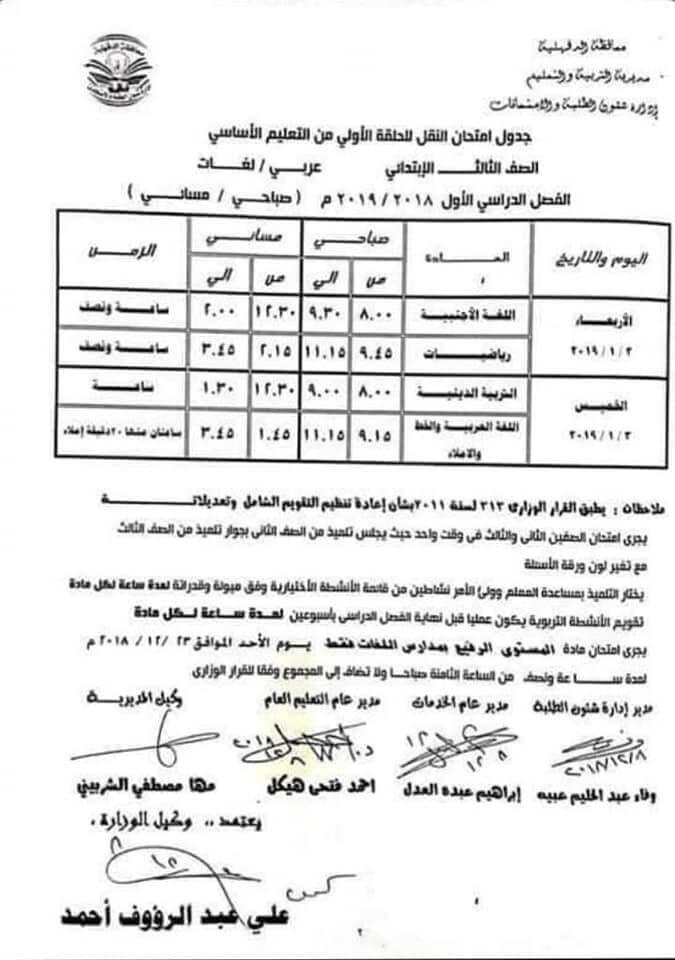 جدول امتحانات الصف الثالث الابتدائي الترم الاول 2019 محافظة الدقهلية