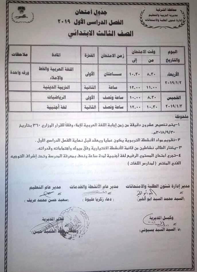 جدول امتحانات الصف الثالث الابتدائي الترم الاول 2019 محافظة الشرقية