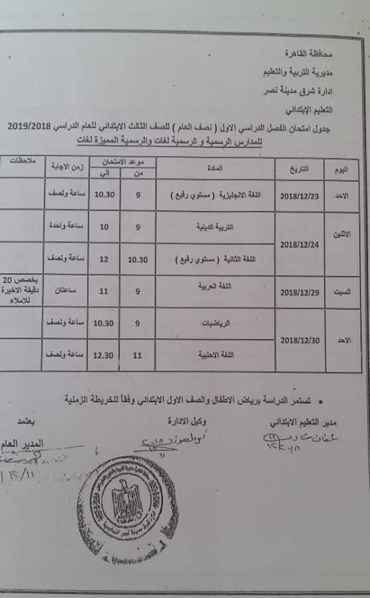 جدول امتحانات الصف الثالث الابتدائي الترم الاول 2019 محافظة القاهرة