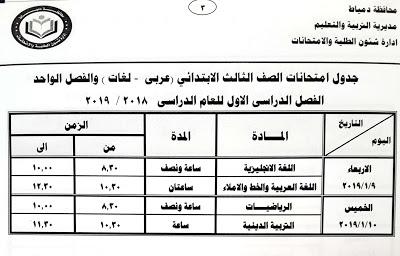 جدول امتحانات الصف الثالث الابتدائي الترم الاول 2019 محافظة دمياط