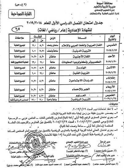 جدول امتحانات الصف الثالث الاعدادي الترم الاول 2019 محافظة اسيوط