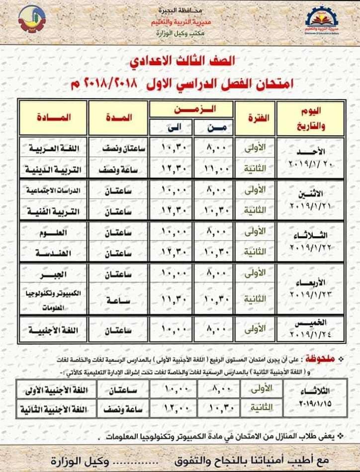 جدول امتحانات الصف الثالث الاعدادي الترم الاول 2019 محافظة البحيرة