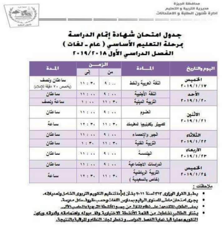 جدول امتحانات الصف الثالث الاعدادي الترم الاول 2019 محافظة الجيزة