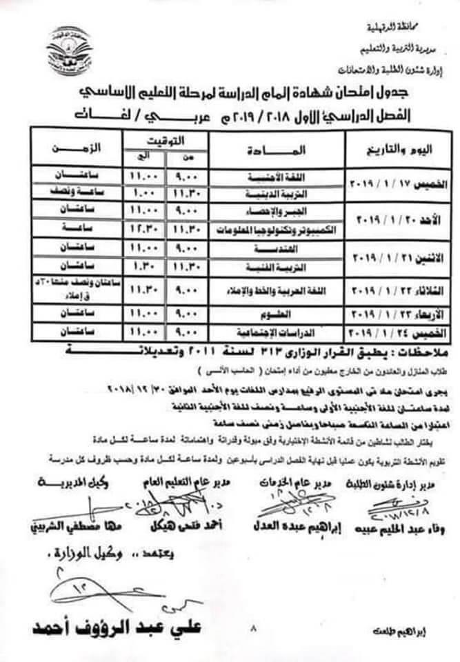 جدول امتحانات الصف الثالث الاعدادي الترم الاول 2019 محافظة الدقهلية