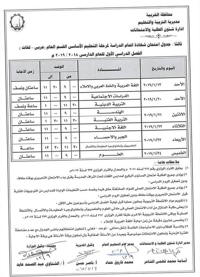 جدول امتحانات الصف الثالث الاعدادي الترم الاول 2019 محافظة الغربية