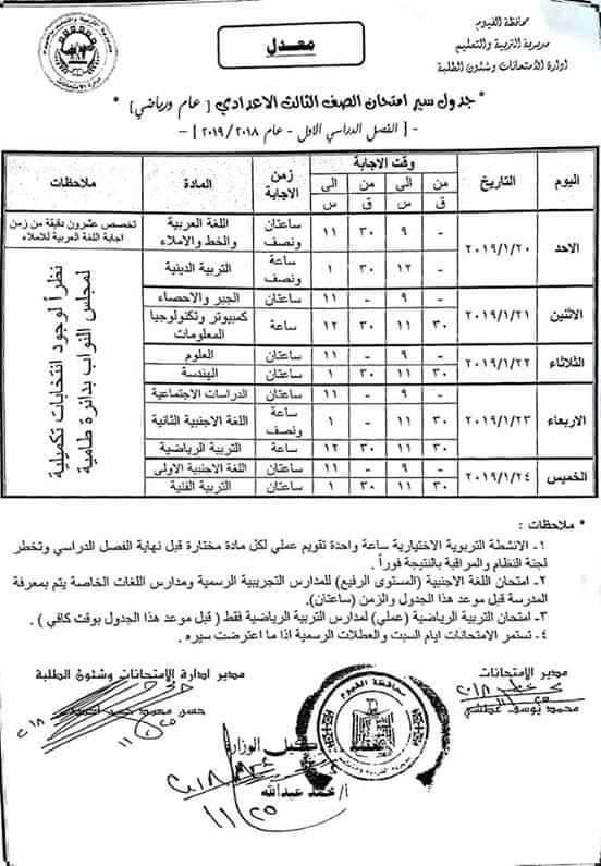 جدول امتحانات الصف الثالث الاعدادي الترم الاول 2019 محافظة الفيوم