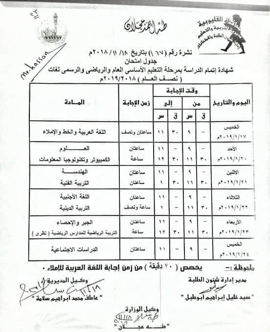 جدول امتحانات الصف الثالث الاعدادي الترم الاول 2019 محافظة القليوبية