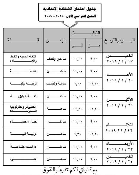 جدول امتحانات الصف الثالث الاعدادي الترم الاول 2019 محافظة المنيا