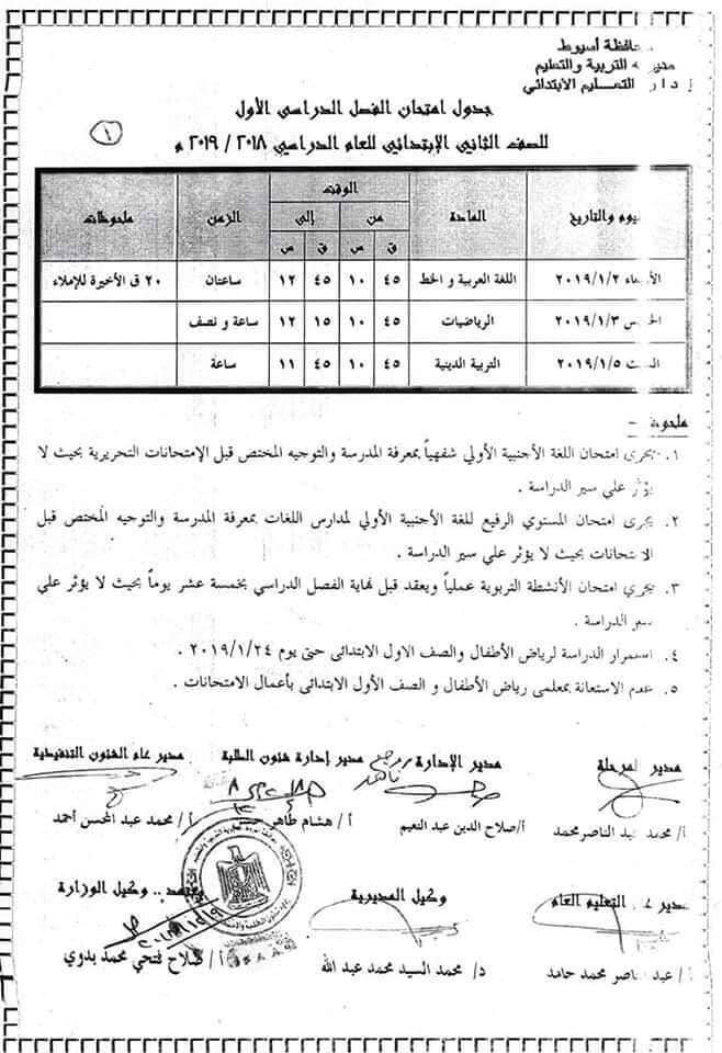 جدول امتحانات الصف الثاني الابتدائي الترم الاول 2019 محافظة اسيوط
