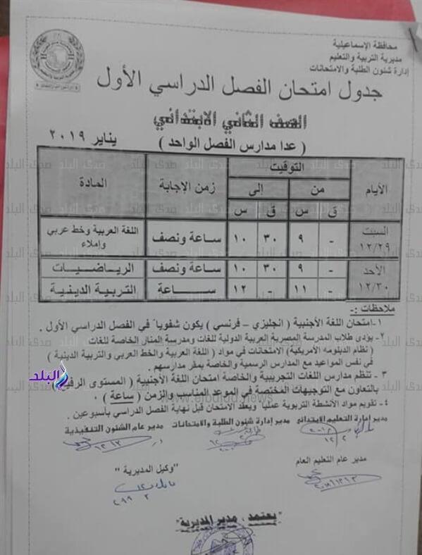 جدول امتحانات الصف الثاني الابتدائي الترم الاول 2019 محافظة الاسماعيلية